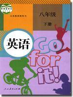 人教版八年级下册英语电子课本