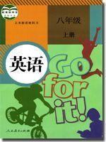 人教版八年级上册英语电子课本
