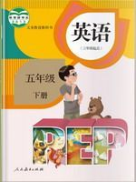 人教版五年级英语下册(PEP)电子课