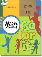 人教版七年级上册英语电子课本