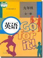 人教版九年级英语全一册电子课本