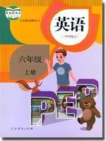 人教版六年级英语上册(PEP)电子课