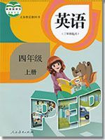 人教版四年级英语上册(PEP)电子课
