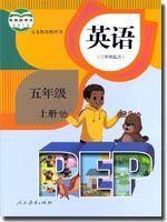 人教版五年级英语上册(PEP)电子课