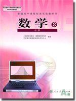人教版高二数学必修3电子课本
