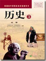 人教版高二历史必修3电子课本