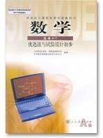 人教版高三数学选修4-7电子课本