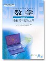 人教版高三数学选修4-4电子课本