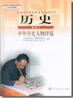 人教版高三历史选修4电子课本