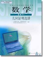 人教版 高二数学选修4-1电子课本