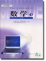人教版高二数学必修4电子课本