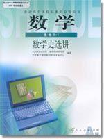 人教版高二数学选修3-1电子课本