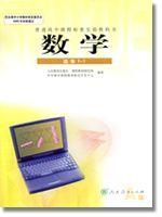 人教版高二数学选修1-1电子课本