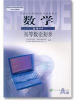 人教版高三数学选修4-6电子课本