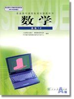 人教版高二数学选修1-2电子课本