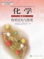 人教版高三化学选修3电子课本