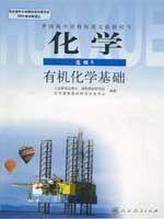人教版高三化学选修5电子课本