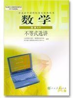 人教版高三数学选修4-5电子课本