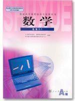 人教版高二数学选修2-1电子课本
