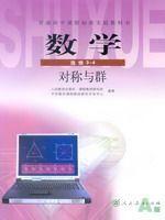 人教版高三数学选修3-4电子课本
