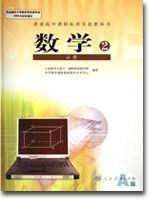 人教版高一数学必修2电子课本