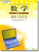人教版高二数学选修3-3电子课本