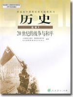 人教版高三历史选修3电子课本