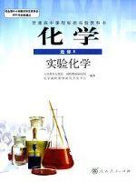 人教版高三化学选修6电子课本