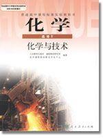 人教版高二化学选修2电子课本