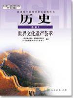 人教版高三历史选修6电子课本