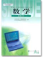 人教版高二数学选修2-2电子课本
