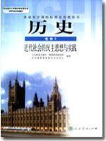 人教版高三历史选修2电子课本