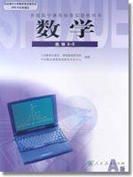 人教版高三数学选修2-3电子课本