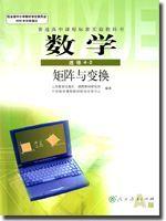 人教版高二数学选修4-2电子课本