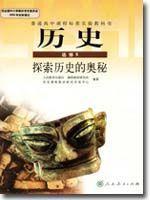 人教版高三历史选修5电子课本