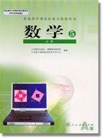 人教版高三数学必修5电子课本