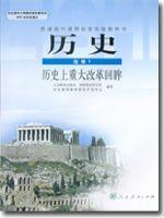 人教版高二历史选修1电子课本