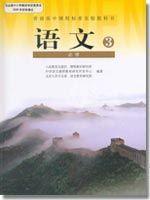 人教版高二语文必修3电子课本