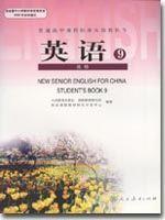 人教版高三英语选修九电子课本