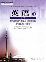 人教版高二英语必修三电子课本