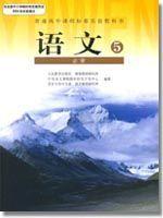 人教版高三语文必修5电子课本