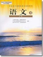 人教版高二语文必修4电子课本