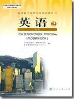 人教版高一英语必修二电子课本
