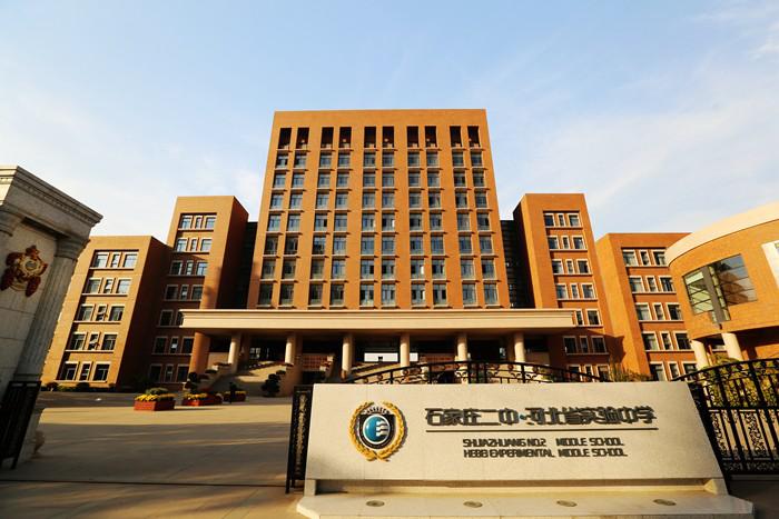 shijiazhuangerzhong.png