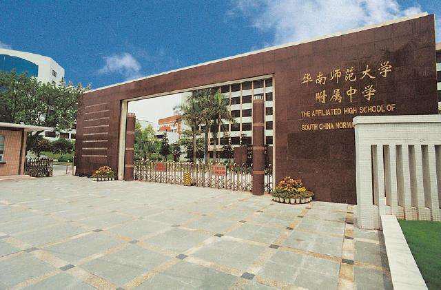 dongbeishifanfuzhong.png